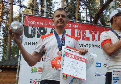 УралУльтраТрейл-100 км